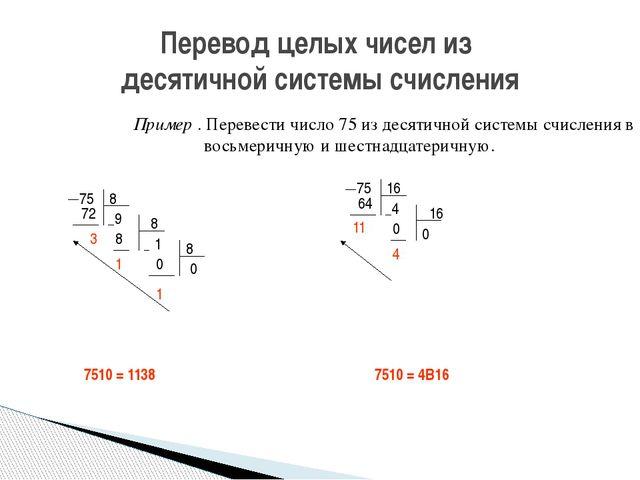 Пример . Перевести число 75 из десятичной системы счисления в восьмеричну...