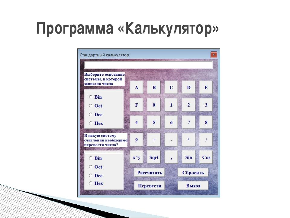 Программа «Калькулятор»