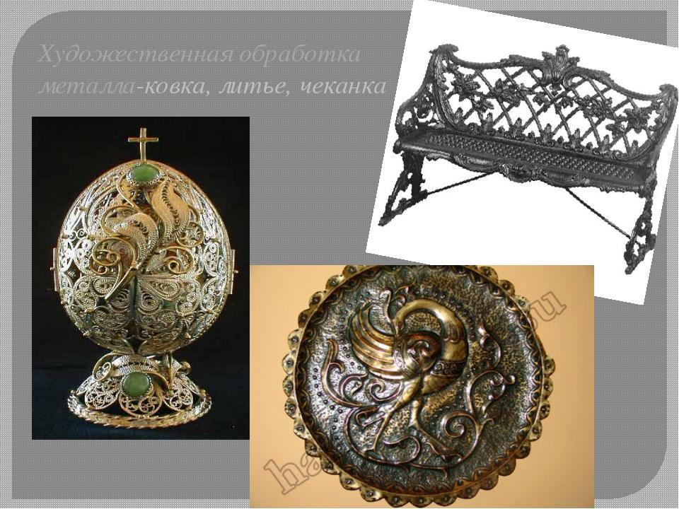 Художественная обработка металла-ковка, литье, чеканка