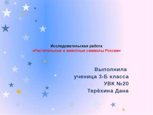 Исследовательская работа «Растительные и животные символы России» Выполнила у