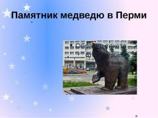 Памятник медведю в Перми