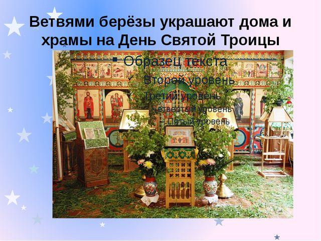 Ветвями берёзы украшают дома и храмы на День Святой Троицы