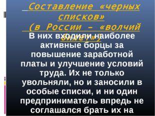 Составление «черных списков» (в России – «волчий билет») В них входили наибо