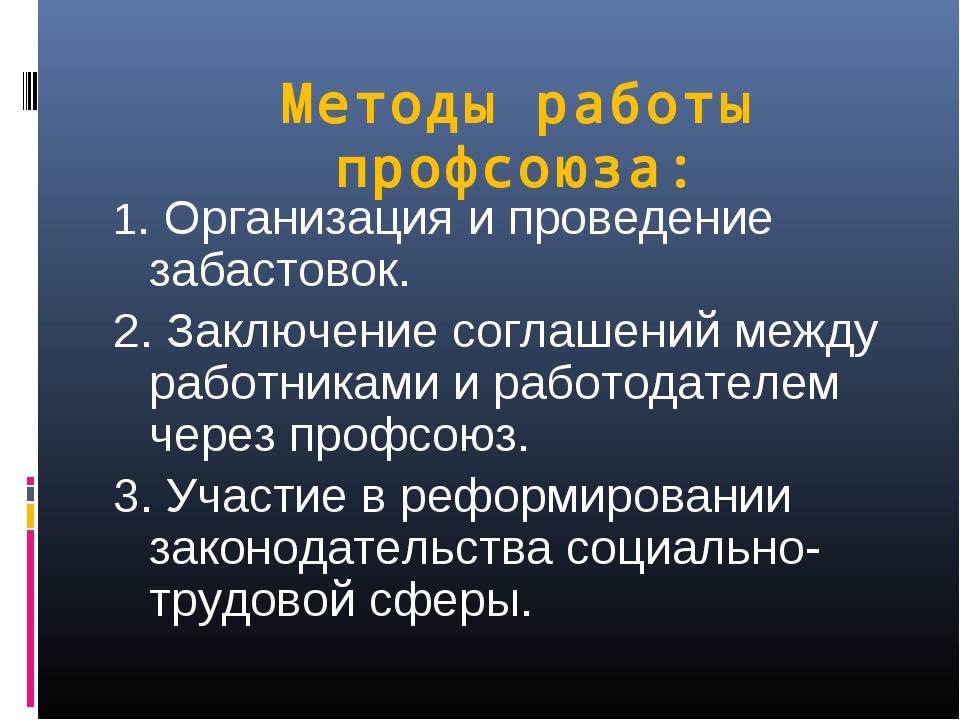 Методы работы профсоюза: 1. Организация и проведение забастовок. 2. Заключени...