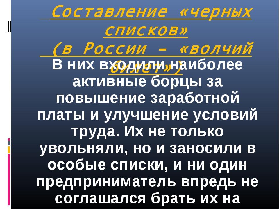 Составление «черных списков» (в России – «волчий билет») В них входили наибо...