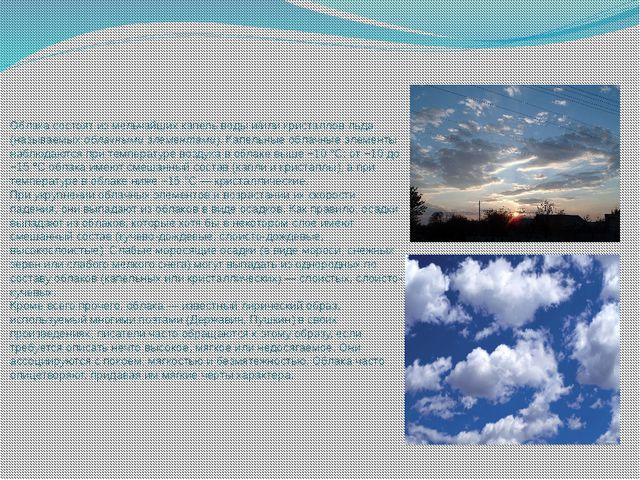 Облака состоят из мельчайшихкапельводы и/иликристалловльда (называемыхоб...