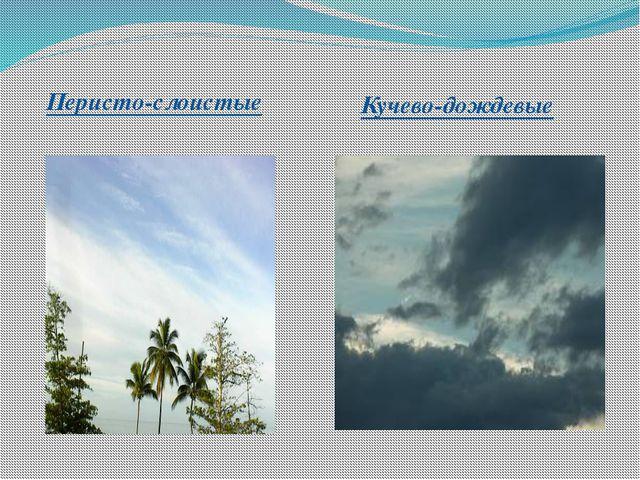 Перисто-слоистые Кучево-дождевые