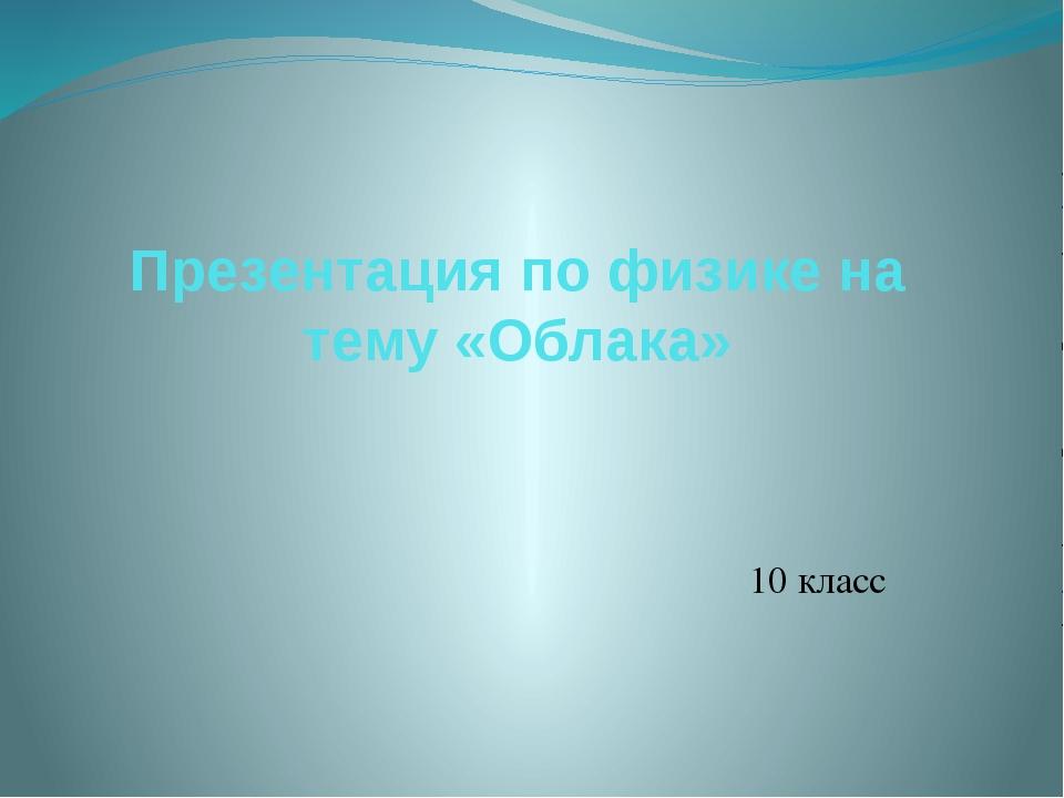 Презентация по физике на тему «Облака» 10 класс