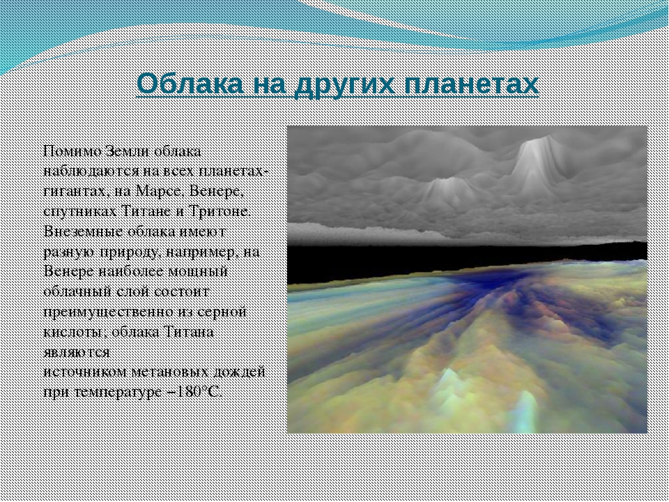 Облака на других планетах Помимо Земли облака наблюдаются на всехпланетах-ги...