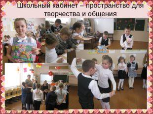 Школьный кабинет – пространство для творчества и общения FokinaLida.75@mail.ru