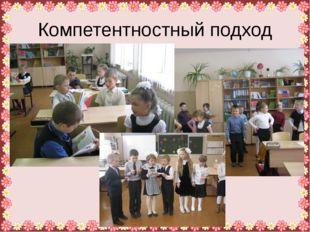 Компетентностный подход FokinaLida.75@mail.ru