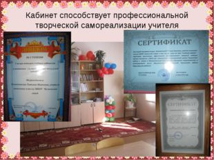Кабинет способствует профессиональной творческой самореализации учителя Fokin