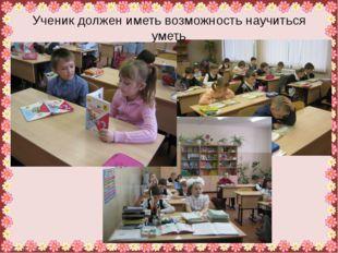 Ученик должен иметь возможность научиться уметь FokinaLida.75@mail.ru