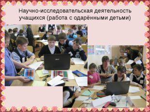 Научно-исследовательская деятельность учащихся (работа с одарёнными детьми) F