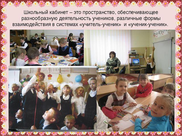 Школьный кабинет – это пространство, обеспечивающее разнообразную деятельност...