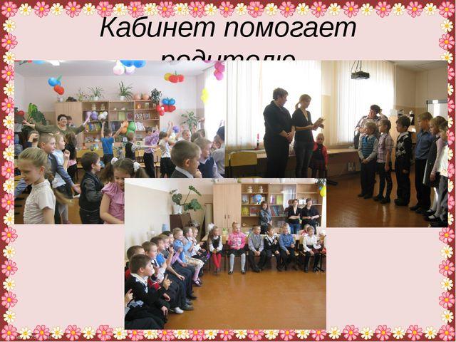 Кабинет помогает родителю FokinaLida.75@mail.ru