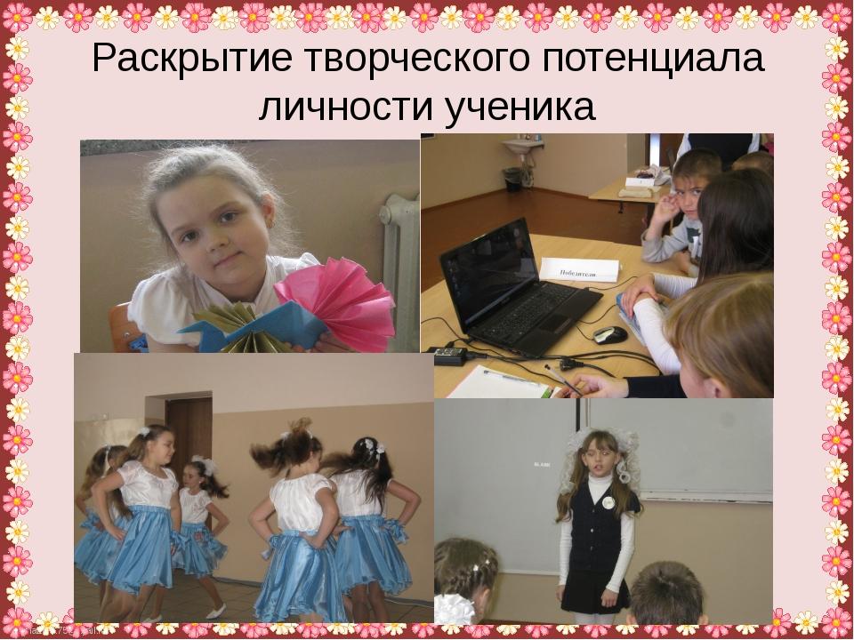 Раскрытие творческого потенциала личности ученика FokinaLida.75@mail.ru