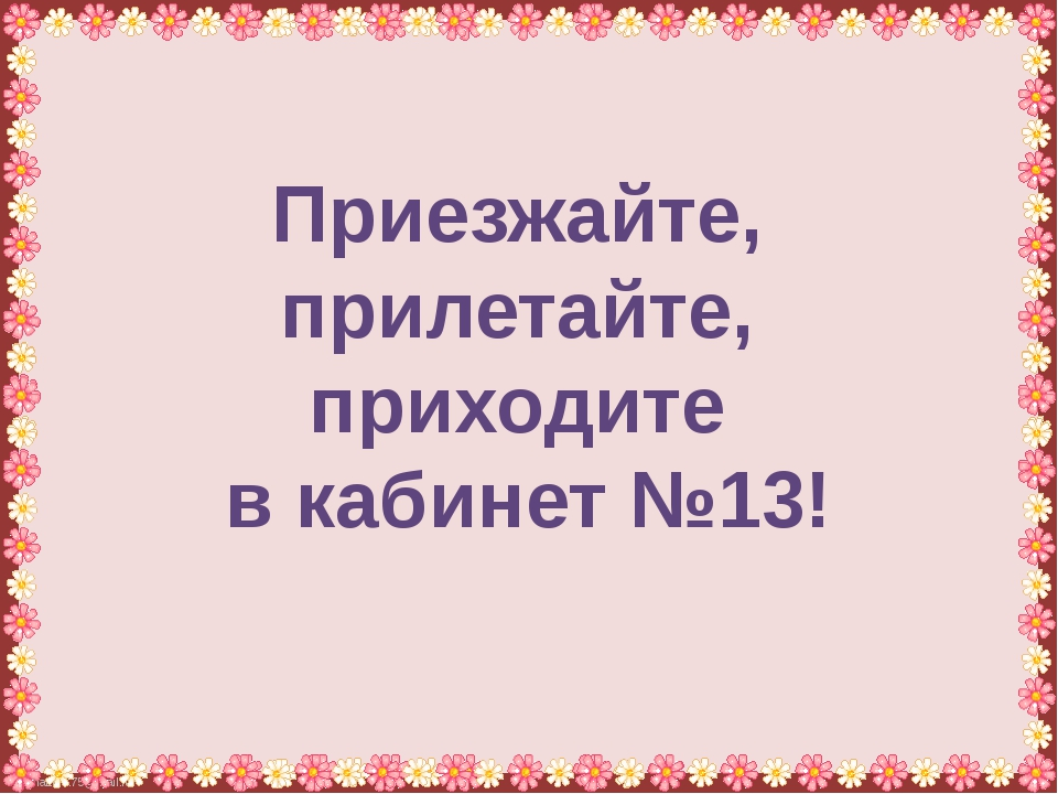 Приезжайте, прилетайте, приходите в кабинет №13! FokinaLida.75@mail.ru