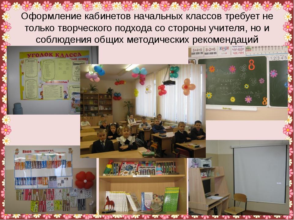 Оформление кабинетов начальных классов требует не только творческого подхода...
