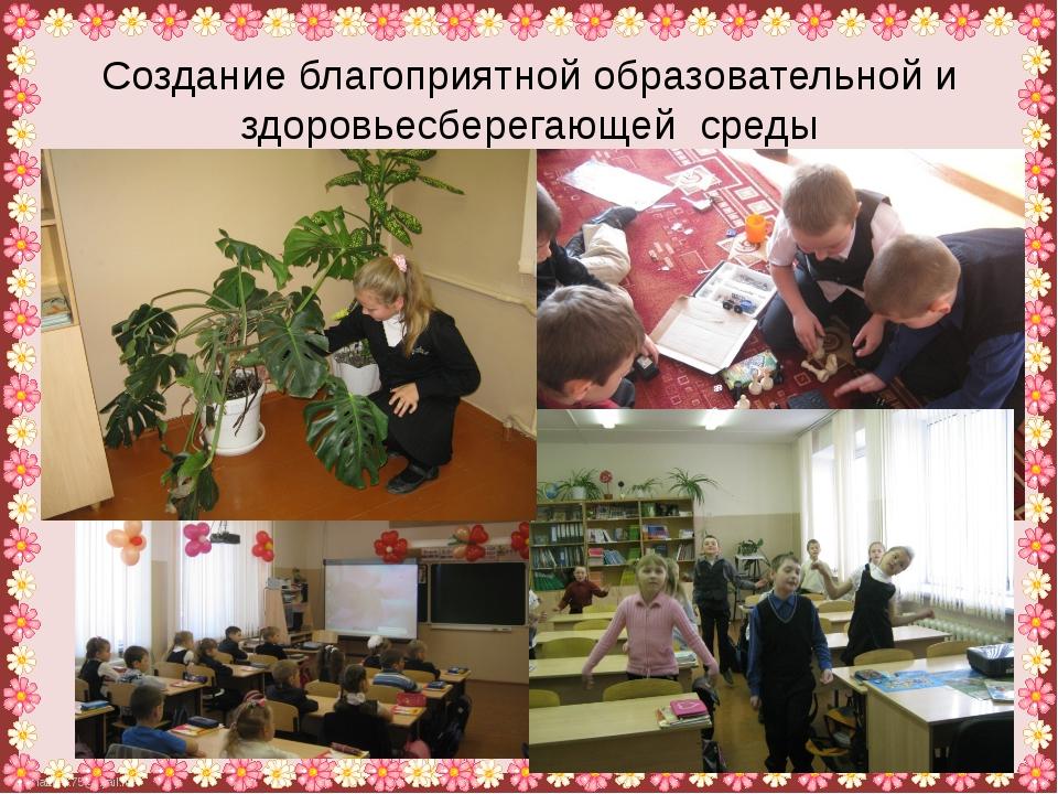 Создание благоприятной образовательной и здоровьесберегающей среды FokinaLida...