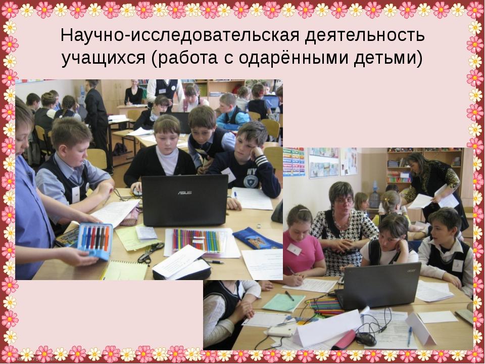 Научно-исследовательская деятельность учащихся (работа с одарёнными детьми) F...