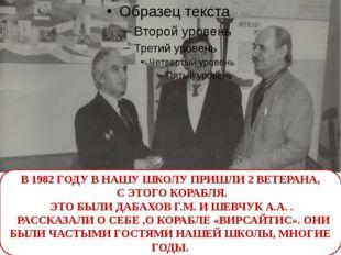 В 1982 ГОДУ В НАШУ ШКОЛУ ПРИШЛИ 2 ВЕТЕРАНА, С ЭТОГО КОРАБЛЯ. ЭТО БЫЛИ ДАБАХО