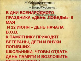 В ДНИ ВСЕНАРОДНОГО ПРАЗДНИКА «ДЕНЬ ПОБЕДЫ»- 9 МАЯ И 22 ИЮНЯ – ДЕНЬ НАЧАЛА В.