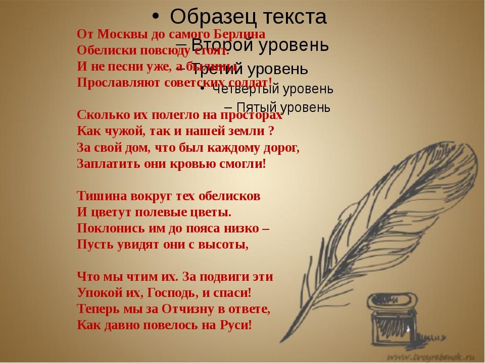 От Москвы до самого Берлина Обелиски повсюду стоят. И не песни уже, а былины...