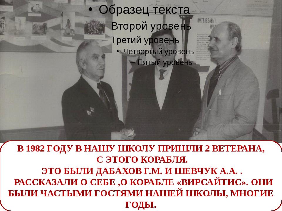 В 1982 ГОДУ В НАШУ ШКОЛУ ПРИШЛИ 2 ВЕТЕРАНА, С ЭТОГО КОРАБЛЯ. ЭТО БЫЛИ ДАБАХО...