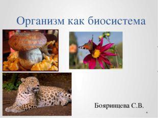 Организм как биосистема Бояринцева С.В.