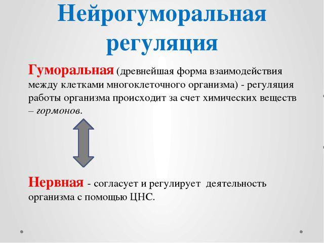 Нейрогуморальная регуляция Гуморальная (древнейшая форма взаимодействия между...