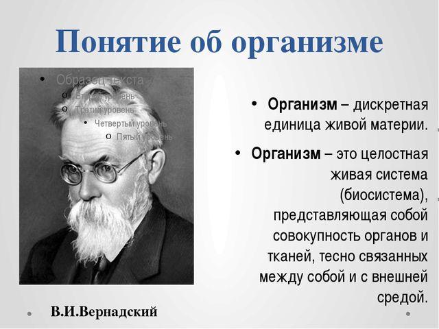 Понятие об организме Организм – дискретная единица живой материи. Организм –...