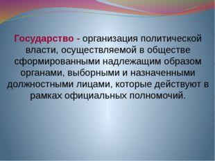 Государство - организация политической власти, осуществляемой в обществе сфор
