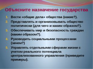 Объясните назначение государства Вести «общие дела» общества (какие?). Предст