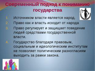 Современный подход к пониманию государства Источником власти является народ.