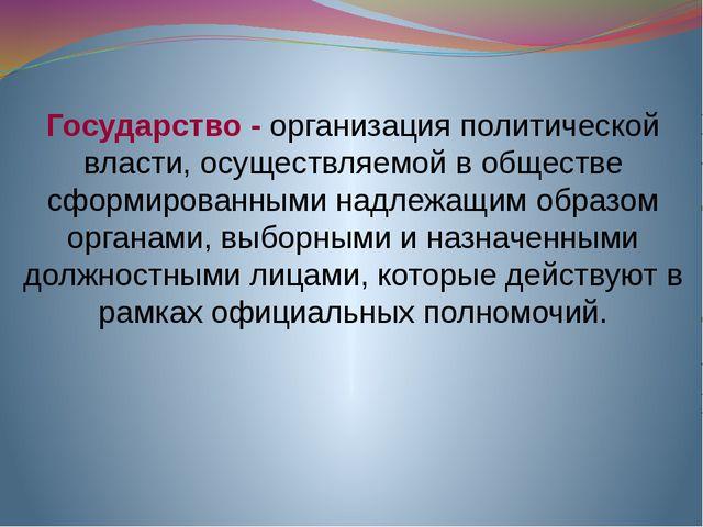 Государство - организация политической власти, осуществляемой в обществе сфор...