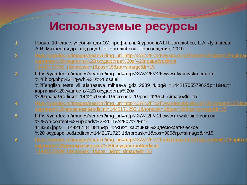 Учебник право боголюбов лукашева 10 класс скачать через яндекс народ