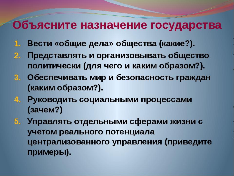 Объясните назначение государства Вести «общие дела» общества (какие?). Предст...