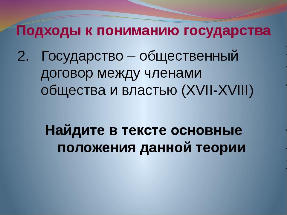 Подходы к пониманию государства 2. Государство – общественный договор между ч...