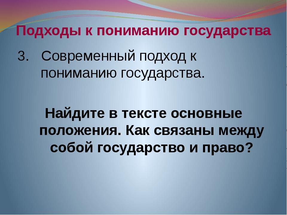 Подходы к пониманию государства 3. Современный подход к пониманию государства...