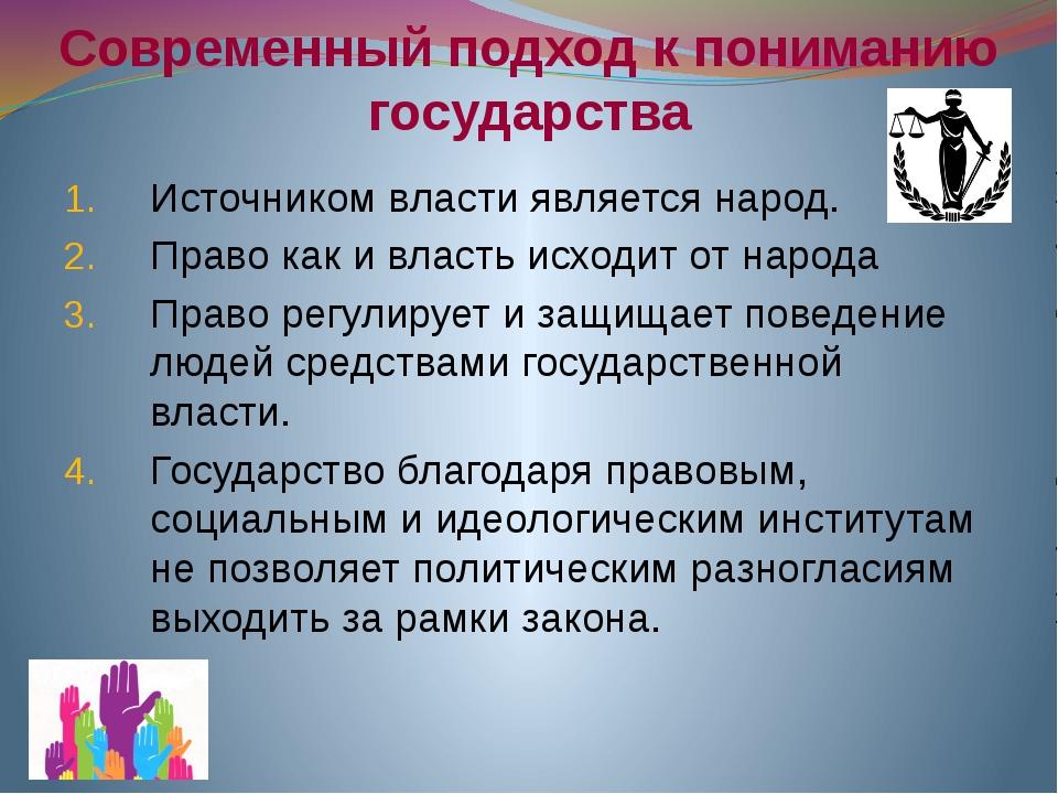 Современный подход к пониманию государства Источником власти является народ....