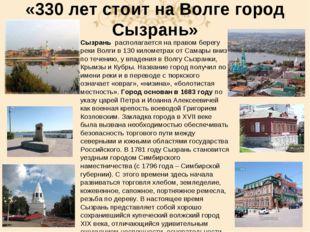 «330 лет стоит на Волге город Сызрань» Сызрань располагается на правом берегу