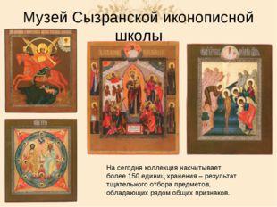 Музей Сызранской иконописной школы На сегодня коллекция насчитывает более 150
