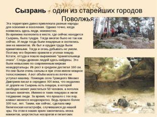 Сызрань- один из старейших городов Поволжья. Эта территория давно привлекала