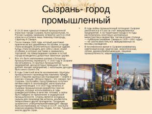 Сызрань- город промышленный В 19-20 веке одной из главной промышленной отрасл
