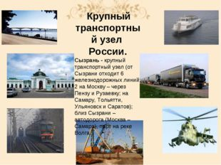 Крупный транспортный узел России. Сызрань - крупный транспортный узел (от Сы