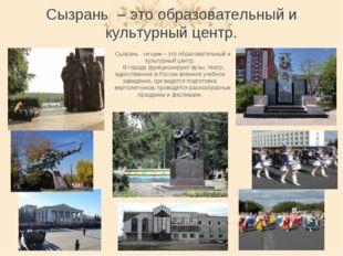 Сызрань – это образовательный и культурный центр. Сызрань сегодня – это обр