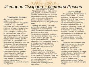 История Сызрани – история России Государство Хазария Два столетия эта местнос