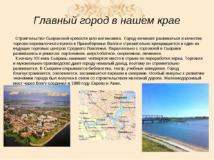 Главный город в нашем крае  Строительство Сызранской крепости шло интенсивно