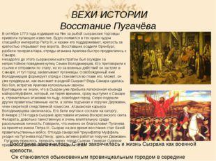 ВЕХИ ИСТОРИИ Восстание Пугачёва В октябре 1773 года ездившие на Яик за рыбой